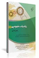 چاپ اول كتاب رياضيات مفهومى پنجم ابتدايى